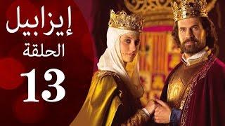 مسلسل ايزابيل - الحلقة الثالثة عشر بطولة Michelle jenner ملكة اسبانية - Isabel Eps 13