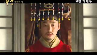 First Teaser of Upcoming Korean Movie - The Emperor's Concubine