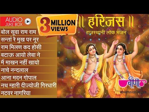Xxx Mp4 New Rajasthani Traditional Bhajan 2017 Harijas Audio Jukebox Full HD Best Rajasthani Bhajan 3gp Sex