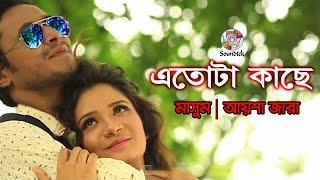 Etota Kache   এতোটা কাছে   Masum   Aysha Jara    New Bangla Music Video 2017   Soundtek
