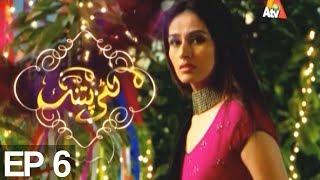 Katti Patang - Episode 6 | ATV | Top Pakistani Dramas