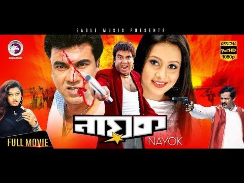 Xxx Mp4 Super Hit Bangla Cinema Nayok Manna Purnima Bengali Movie Eagle Movies OFFICIAL 3gp Sex