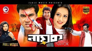 Super Hit Bangla Cinema | Nayok | Manna, Purnima | Bengali Movie | Eagle Movies (OFFICIAL)