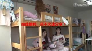 寝室两女生弹唱《爸爸去哪儿》惊艳走光