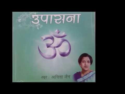 Xxx Mp4 Kshamavani Bhajan By Anita Jain 3gp Sex