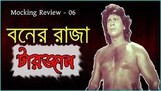 Mocking Review Ep-06 || Boner Raza Tarjan || Deshi MockinG