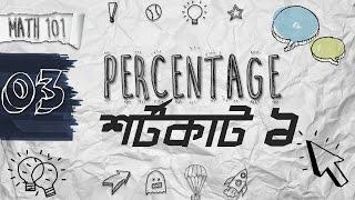 03. Math Shortcuts - Percentage Shortcut 1 (শতকরা শর্টকাট ১)