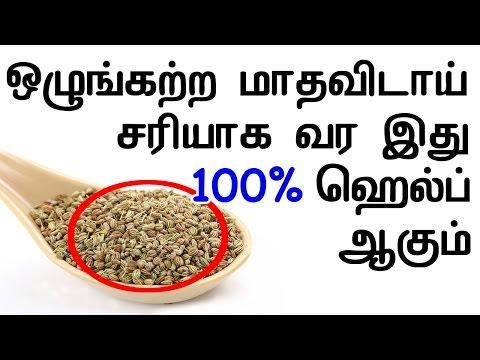 ஒழுங்கற்ற மாதவிடாய் சரியாக வர இது 100% ஹெல்ப் ஆகும் | Home remedy for irregular periods in Tamil