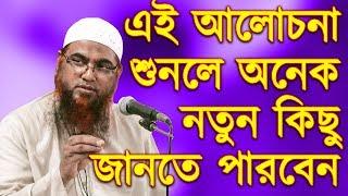 📚 J Waz Shunle Onek Notun Kichu Jante Parben 📹 Waz In Bangla By Amanullah Bin Ismail Madani #1