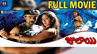 Julayi Telugu Full Movie | Santosh |  Ankitha | Telugu Full Screen