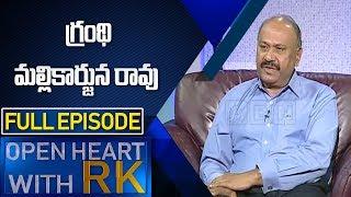 GMR Group Chairman Grandhi Mallikarjuna Rao | Open Heart With RK | Full Episode | ABN Telugu