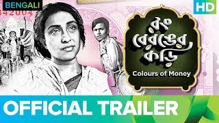Rong Beronger Korhi (Colours of Money) - Official Trailer   Ritwick Chakraborty & Rituparna Sengupta