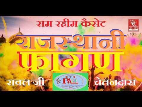 फागण भोमियाजी रो || RRC Rajasthani || रावल सुथार, चेतनदास || Pramod Audio Lab || मारवाड़ी || Fagun ||