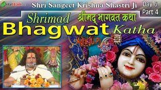 Pujya Shri Sangeet Krishna Shastri Ji Shrimad Bhagwat Katha Day 6 Part 4 .
