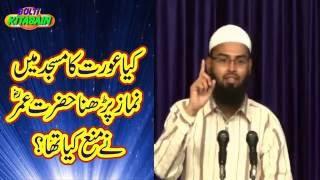 Kia Orton ka Masjid Main Nimaz Parhna Hazrat Umar RA ne Mana kia tha?