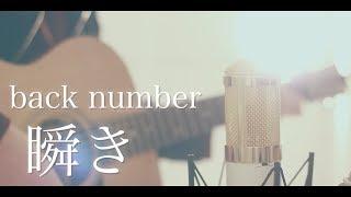 瞬き / back number (cover)
