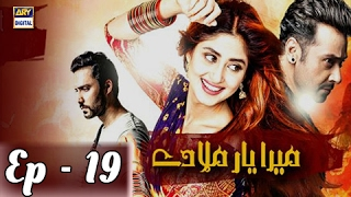 Mera Yaar Miladay Ep 19 - ARY Digital Drama