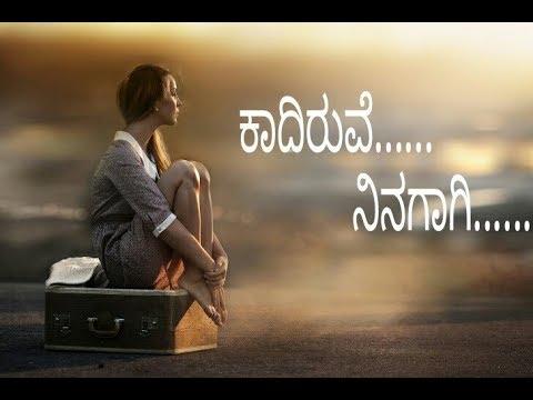 Xxx Mp4 Kaadiruve Ninagaagi Cute Kannada Sad Love Song Whatsapp Status 2018 3gp Sex