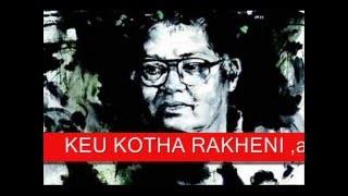Bangla kobita abritti-Keu Kotha Rakheni (Sunil Gangopadhyay) by TAPAS  ROY