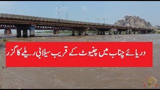 Flood in river chanab near chiniot latest 2017