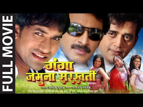 Xxx Mp4 GANGA JAMUNA SARASWATI SUPERHIT BHOJPURI MOVIE Feat Ravi Kishan Dinesh Lal Yadav Manoj Tiwari 3gp Sex