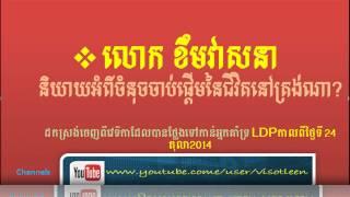 ចំណុចចាប់ផ្តើមរបស់មនុស្សុ,LDP Party, Khem Veasna, LDP forum