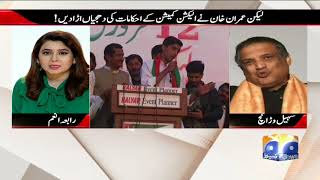 Lodhran; zimni election mein kis ka palrah bhari rahai ga PMLN ka ya PTI ka?Lekin