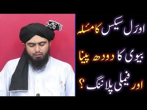 Xxx Mp4 Oral SEX Kay Issues Wife Ka Doodh Milk Peena Family Planning Engineer Muhammad Ali Mirza 3gp Sex