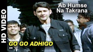 Go Go Adhigo - Ab Humse Na Takrana | KK | Mahesh Babu & Trisha Krishnan |