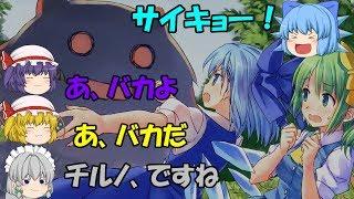 【東方紅舞闘V】ゆっくりチルノの異変解決記~チルノ編【ゆっくり実況】#1