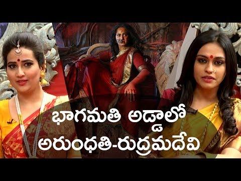 Xxx Mp4 Bhaagamathie Meets Rudramadevi And Arundhathi Anushka Special Interview Anushka Shetty 3gp Sex