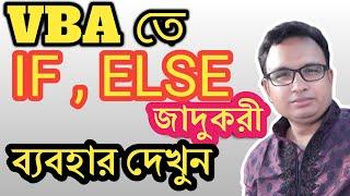 Excel macro in Bangla 29 : IF and Else statement in Excel using macro bangla Tutorial