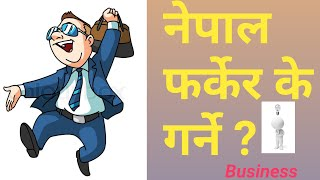Business Idea In Nepal ( Characteristics Of Entrepreneurship)