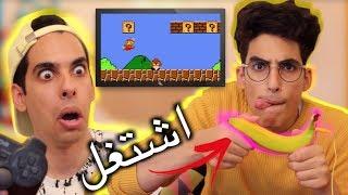 انبوكسنق | كيف تلعب ماريو بموزة!!