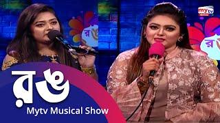 Rong   রঙ   EP 177   Bangla Music Show   Mytv Show
