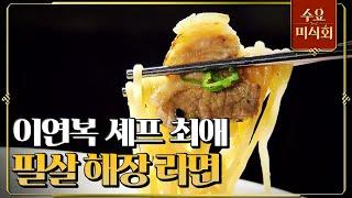 이연복 셰프 ′짬뽕보다 더 맛있는 해장라면′ 비법 공개! 수요미식회 25화