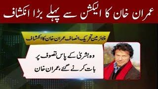 Imran Khan Talking About Bushra Manika