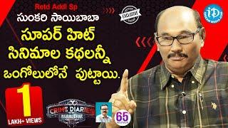 Retd Addl SP Sunkara Sai Baba Exclusive Interview    Crime Diaries With Muralidhar #65