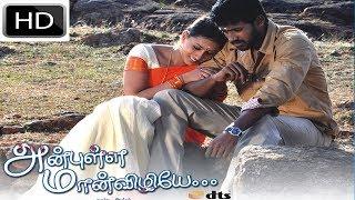 Latest Tamil Movie | Anbulla Maanvizhiye | Full Length Cinema | HD