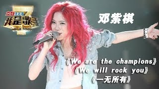 我是歌手-第二季-第13期-G.E.M邓紫棋《We are the champions》+《We will rock you》+《一无所有》-【湖南卫视官方版1080P】20140404