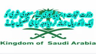 Saudi Arabia Latest News upload Urdu Hindi AT Advice 2018