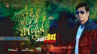Ronger Fanush | Rajon Khan | Full Album | Audio Jukebox