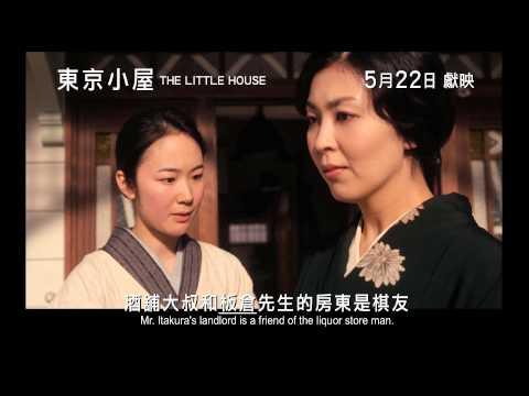 《東京小屋》(The Little House) 預告片 2014年5月22日上映