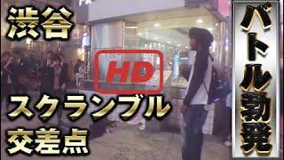 フリースタイルバトル | 渋谷スクランブル交差点でフリースタイルラップバトル【即興 MCバトル】HIPHOP フリースタイルダンジョン
