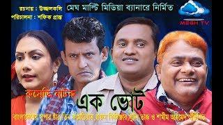 Ek Vot | Harun Kisinger | Luton Taj | Shamim Ahamed | Hasib Ukil | Bangla Natok 2018 | Megh TV