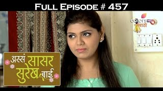 Asa Saasar Surekh Bai‬ - 3rd January 2017 - असा सासर सुरेख बाई - Full Episode HD
