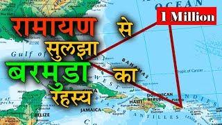 रामायण से सुलझा बर्मुडा का रहस्य | Ramayana Solved Mystery Of Burmuda Triangle | Hinduism Explains