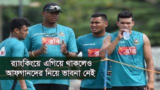 র্যাংকিংয়ে এগিয়ে থাকলেও আফগানদের নিয়ে ভাবনা নেই | Bangladesh Cricket Update | Somoy TV