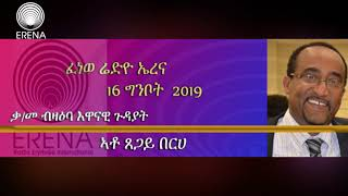 Interview With Ato Tsegay Berhe. 16 May 2019.