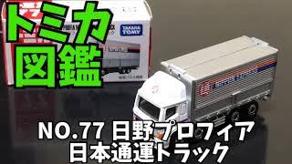 トミカ図鑑 NO.77 日野プロフィア 日本通運トラック TOMICA